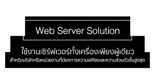 Web Server Solution ใช้งานเซิร์ฟเวอร์ทั้งเครื่องเพียงผู้เดียว สำหรับบริษัทหรือหน่วยงานที่ต้องการความเสถียรขั้นสูงสุด