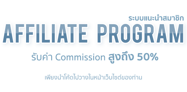 ระบบแนะนำสมาชิก Affiliate Program รับค่า Commission สูงถึง 50%